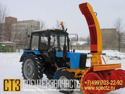 Тракторный фрезерно-роторный снегоочиститель на базе трактора МТЗ