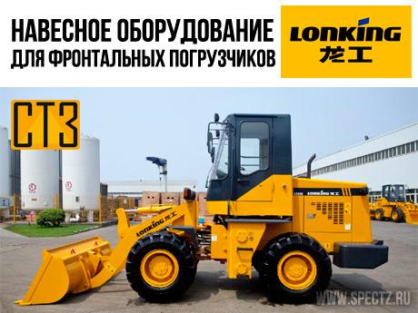 Навесное оборудование для фронтального погрузчика Lonking