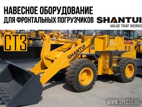 Навесное оборудование для фронтального погрузчика Shantui